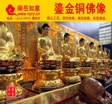 鎏金铜佛像
