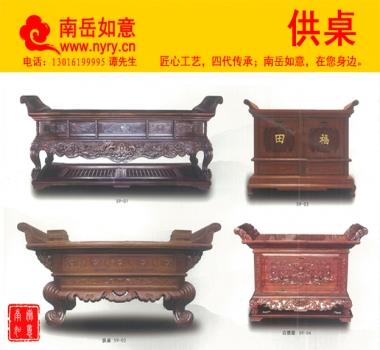 红木供桌、红木功德箱