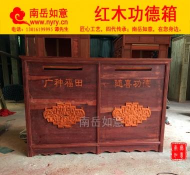 红木功德箱